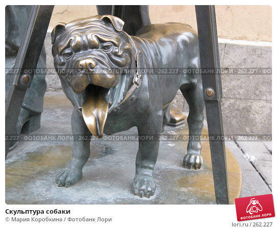 Купить «Скульптура собаки», фото № 262227, снято 17 апреля 2008 г. (c) Мария Коробкина / Фотобанк Лори