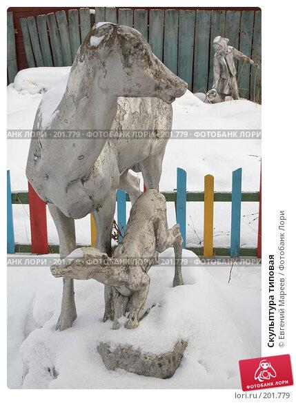 Купить «Скульптура типовая», фото № 201779, снято 14 февраля 2008 г. (c) Евгений Мареев / Фотобанк Лори