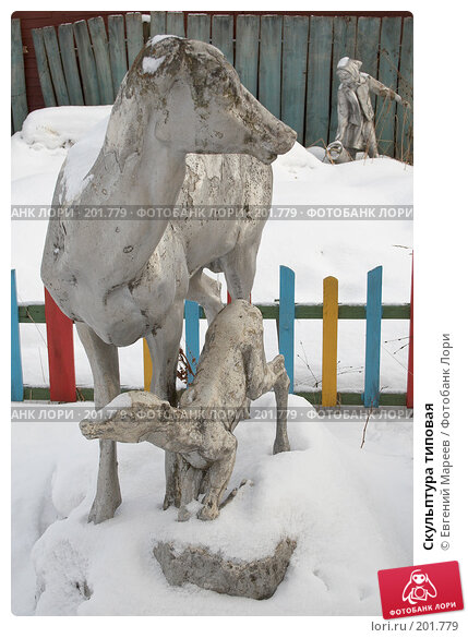 Скульптура типовая, фото № 201779, снято 14 февраля 2008 г. (c) Евгений Мареев / Фотобанк Лори