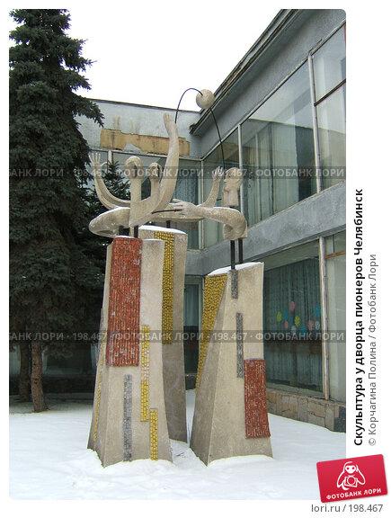 Скульптура у дворца пионеров Челябинск, фото № 198467, снято 6 января 2008 г. (c) Корчагина Полина / Фотобанк Лори