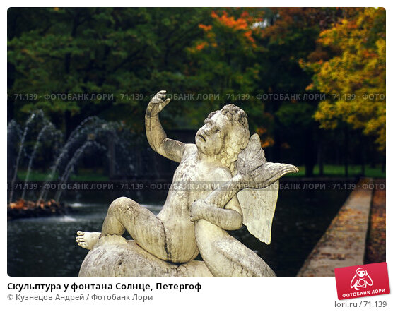 Купить «Скульптура у фонтана Солнце, Петергоф», фото № 71139, снято 21 апреля 2018 г. (c) Кузнецов Андрей / Фотобанк Лори
