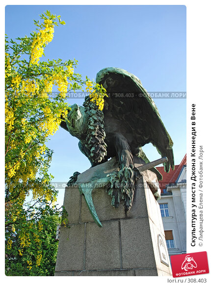 Купить «Скульптура у моста Джона Кеннеди в Вене», фото № 308403, снято 30 апреля 2008 г. (c) Лифанцева Елена / Фотобанк Лори