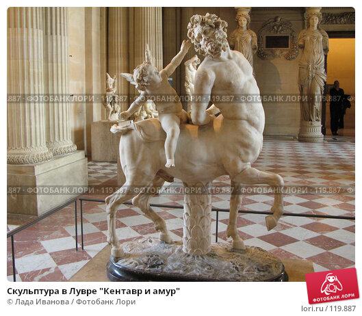 """Скульптура в Лувре """"Кентавр и амур"""", фото № 119887, снято 6 апреля 2007 г. (c) Лада Иванова / Фотобанк Лори"""