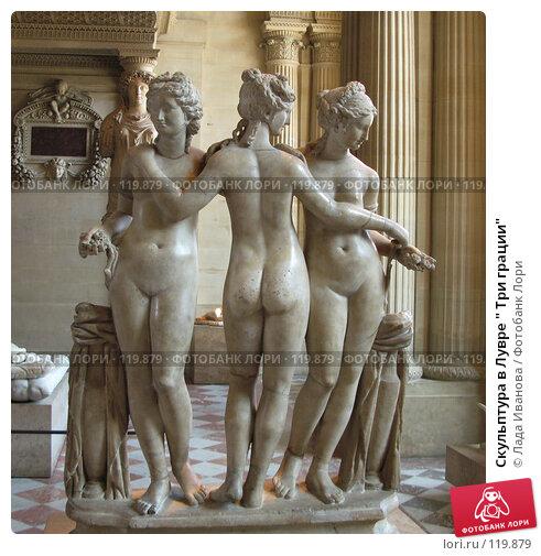"""Скульптура в Лувре """" Три грации"""", фото № 119879, снято 6 апреля 2007 г. (c) Лада Иванова / Фотобанк Лори"""
