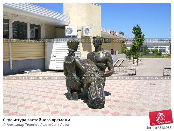Скульптура застойного времени, фото № 318935, снято 10 мая 2008 г. (c) Александр Тихонов / Фотобанк Лори