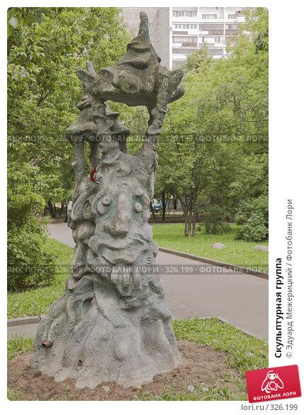 Скульптурная группа, фото № 326199, снято 16 июня 2008 г. (c) Эдуард Межерицкий / Фотобанк Лори