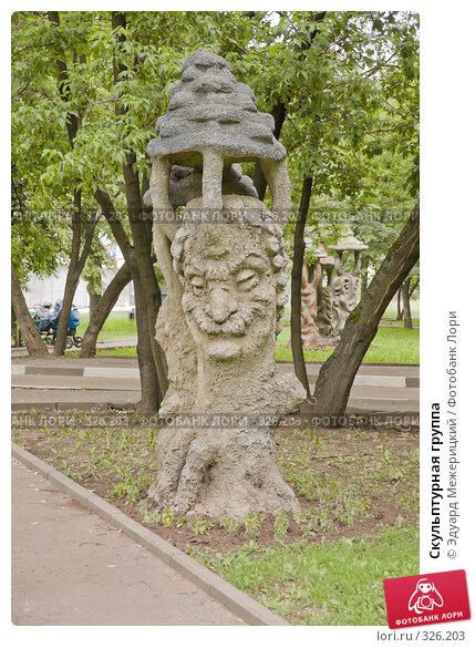 Купить «Скульптурная группа», фото № 326203, снято 16 июня 2008 г. (c) Эдуард Межерицкий / Фотобанк Лори