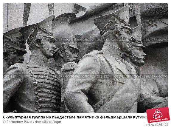 Скульптурная группа на пьедестале памятника фельдмаршалу Кутузову М.И., фото № 286127, снято 10 мая 2008 г. (c) Parmenov Pavel / Фотобанк Лори