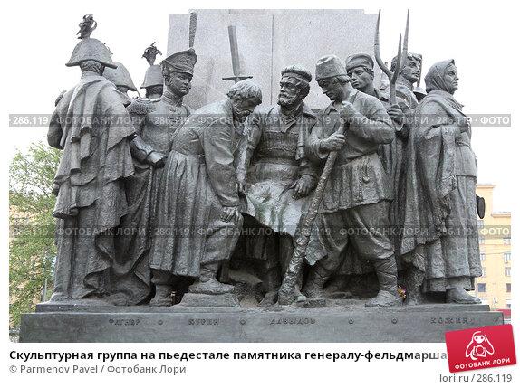 Скульптурная группа на пьедестале памятника генералу-фельдмаршалу Кутузову М.И., фото № 286119, снято 10 мая 2008 г. (c) Parmenov Pavel / Фотобанк Лори