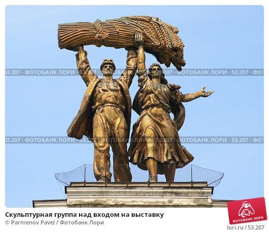 Купить «Скульптурная группа над входом на выставку», фото № 53207, снято 12 июня 2007 г. (c) Parmenov Pavel / Фотобанк Лори