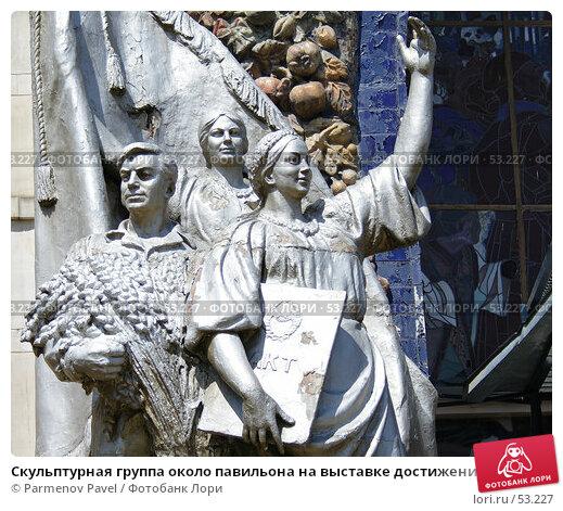 Скульптурная группа около павильона на выставке достижений народного хозяйства, фото № 53227, снято 12 июня 2007 г. (c) Parmenov Pavel / Фотобанк Лори
