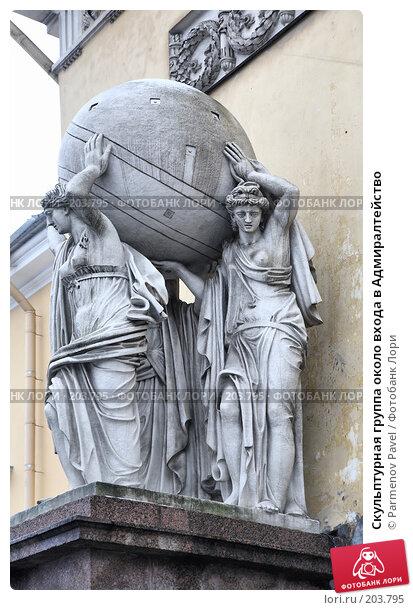 Скульптурная группа около входа в Адмиралтейство, фото № 203795, снято 6 февраля 2008 г. (c) Parmenov Pavel / Фотобанк Лори
