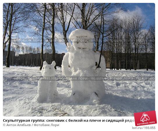Скульптурная группа: снеговик с белкой на плече и сидящей рядом собакой, фото № 193055, снято 3 февраля 2008 г. (c) Антон Алябьев / Фотобанк Лори