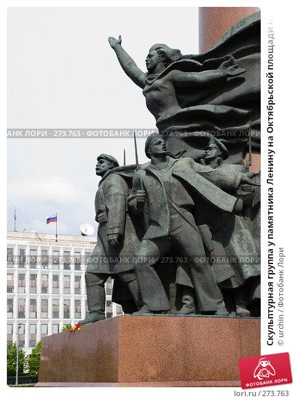 Скульптурная группа у памятника Ленину на Октябрьской площади на фоне Министерства Внутренних Дел РФ, фото № 273763, снято 1 мая 2008 г. (c) urchin / Фотобанк Лори