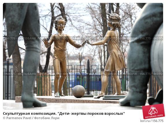 """Скульптурная композиция. """"Дети- жертвы пороков взрослых"""", фото № 156775, снято 21 декабря 2007 г. (c) Parmenov Pavel / Фотобанк Лори"""