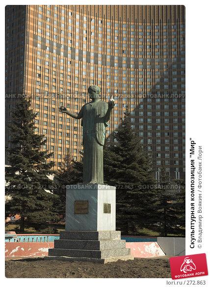 """Скульптурная композиция """"Мир"""", фото № 272863, снято 29 марта 2007 г. (c) Владимир Воякин / Фотобанк Лори"""