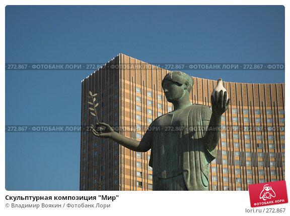 """Скульптурная композиция """"Мир"""", фото № 272867, снято 29 марта 2007 г. (c) Владимир Воякин / Фотобанк Лори"""