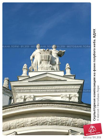Скульптурная композиция на фоне голубого неба. ВДНХ, фото № 91319, снято 1 августа 2007 г. (c) Astroid / Фотобанк Лори