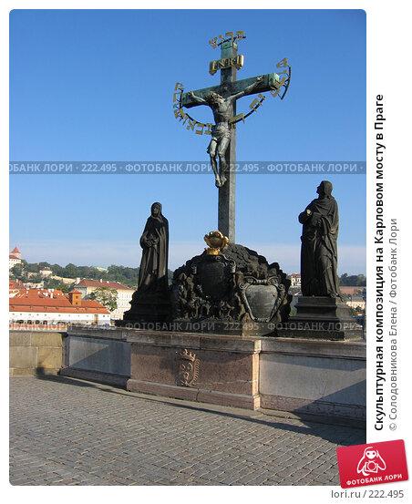 Купить «Скульптурная композиция на Карловом мосту в Праге», фото № 222495, снято 7 сентября 2004 г. (c) Солодовникова Елена / Фотобанк Лори