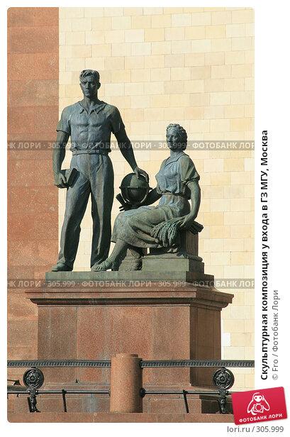 Купить «Скульптурная композиция у входа в ГЗ МГУ, Москва», фото № 305999, снято 18 мая 2008 г. (c) Fro / Фотобанк Лори