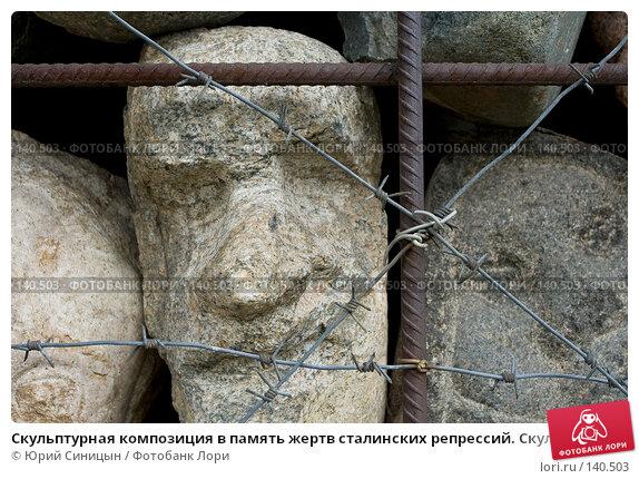 Скульптурная композиция в память жертв сталинских репрессий. Скульптор Е.И.Чубаров, фото № 140503, снято 7 сентября 2007 г. (c) Юрий Синицын / Фотобанк Лори