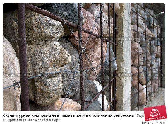 Скульптурная композиция в память жертв сталинских репрессий. Скульптор Е.И.Чубаров, фото № 140507, снято 7 сентября 2007 г. (c) Юрий Синицын / Фотобанк Лори