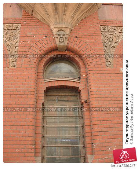Скульптурное украшение арочного окна, фото № 286247, снято 11 мая 2008 г. (c) Заноза-Ру / Фотобанк Лори