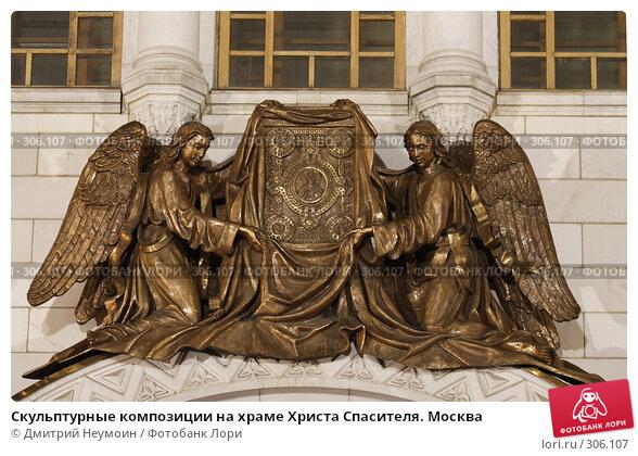 Скульптурные композиции на храме Христа Спасителя. Москва, эксклюзивное фото № 306107, снято 30 декабря 2007 г. (c) Дмитрий Неумоин / Фотобанк Лори