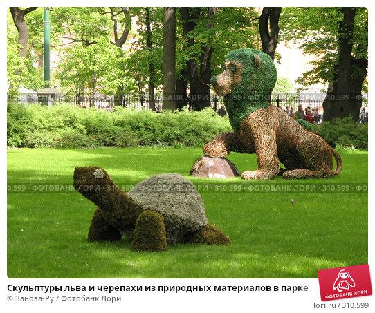 Скульптуры льва и черепахи из природных материалов в парке, фото № 310599, снято 1 июня 2008 г. (c) Заноза-Ру / Фотобанк Лори
