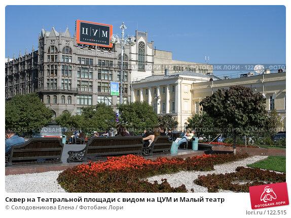 Сквер на Театральной площади с видом на ЦУМ и Малый театр, фото № 122515, снято 30 сентября 2007 г. (c) Солодовникова Елена / Фотобанк Лори