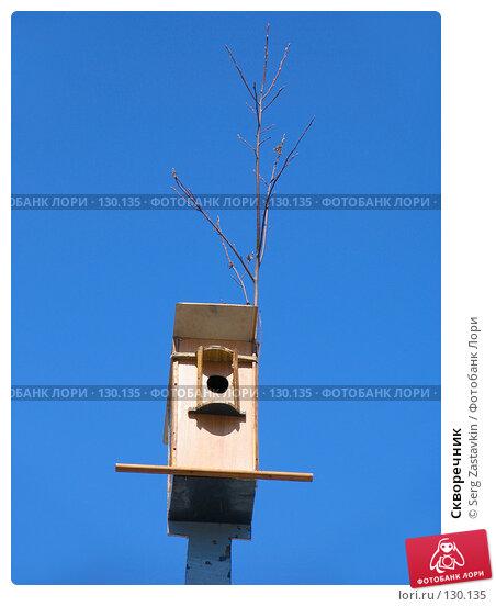 Скворечник, фото № 130135, снято 9 апреля 2005 г. (c) Serg Zastavkin / Фотобанк Лори