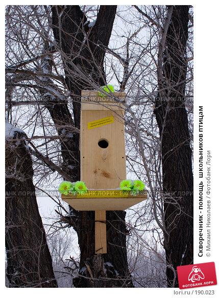 Купить «Скворечник - помощь  школьников птицам», фото № 190023, снято 29 декабря 2007 г. (c) Михаил Николаев / Фотобанк Лори