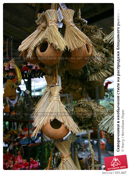 Скворечники в необычном стиле на распродаже блошиного рынка в Париже, Франция, фото № 101447, снято 22 февраля 2006 г. (c) Harry / Фотобанк Лори