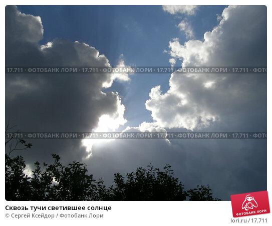 Сквозь тучи светившее солнце, фото № 17711, снято 22 июня 2006 г. (c) Сергей Ксейдор / Фотобанк Лори