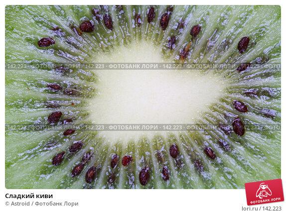 Купить «Сладкий киви», фото № 142223, снято 30 ноября 2007 г. (c) Astroid / Фотобанк Лори