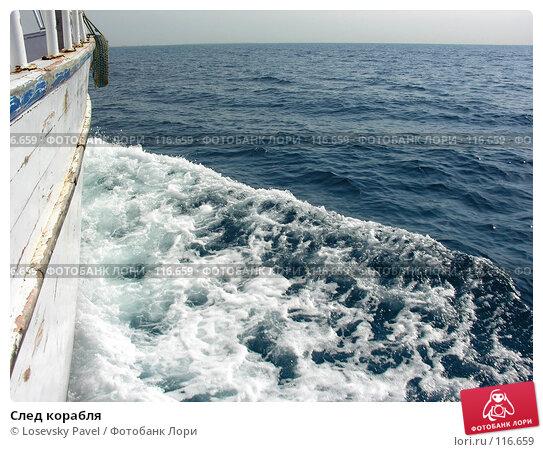 Купить «След корабля», фото № 116659, снято 4 января 2006 г. (c) Losevsky Pavel / Фотобанк Лори