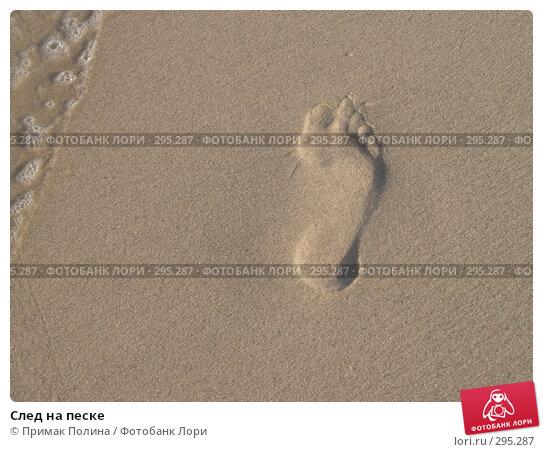 След на песке, фото № 295287, снято 7 сентября 2006 г. (c) Примак Полина / Фотобанк Лори