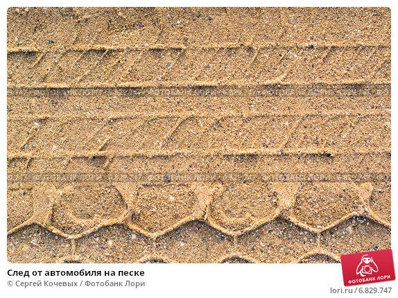 След от автомобиля на песке. Стоковое фото, фотограф Сергей Кочевых / Фотобанк Лори