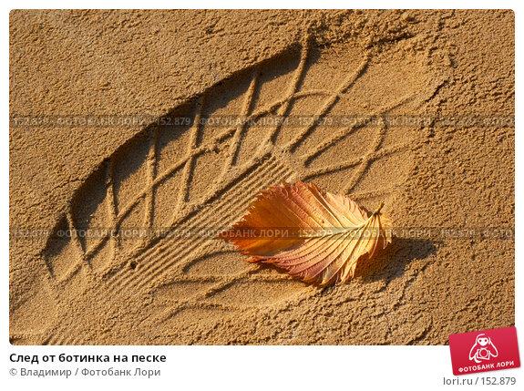 След от ботинка на песке, фото № 152879, снято 25 сентября 2007 г. (c) Владимир / Фотобанк Лори