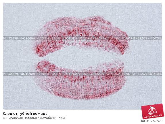 Купить «След от губной помады», фото № 52579, снято 14 июня 2007 г. (c) Лисовская Наталья / Фотобанк Лори
