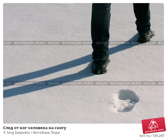 Купить «След от ног человека на снегу», фото № 130247, снято 8 апреля 2006 г. (c) Serg Zastavkin / Фотобанк Лори
