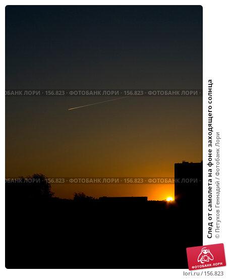 Купить «След от самолета на фоне заходящего солнца», фото № 156823, снято 2 июня 2007 г. (c) Петухов Геннадий / Фотобанк Лори