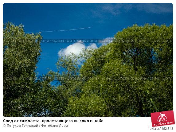 След от самолета, пролетающего высоко в небе, фото № 162543, снято 1 августа 2007 г. (c) Петухов Геннадий / Фотобанк Лори