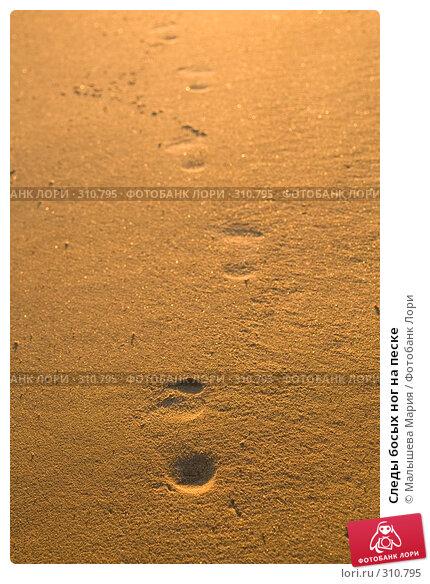 Следы босых ног на песке, фото № 310795, снято 23 июля 2017 г. (c) Малышева Мария / Фотобанк Лори