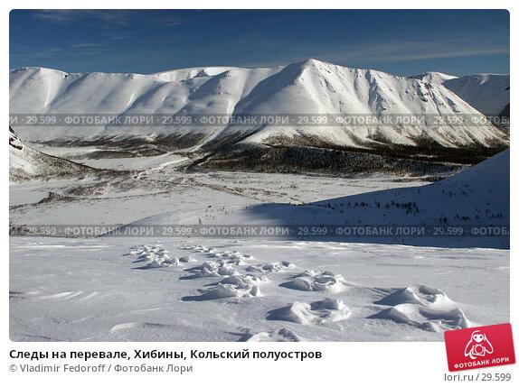 Следы на перевале, Хибины, Кольский полуостров, фото № 29599, снято 24 марта 2007 г. (c) Vladimir Fedoroff / Фотобанк Лори