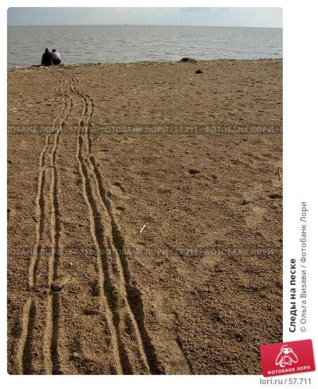 Следы на песке, эксклюзивное фото № 57711, снято 30 июня 2007 г. (c) Ольга Визави / Фотобанк Лори