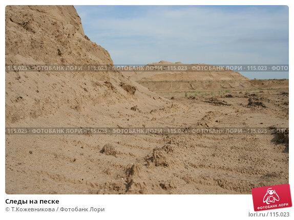 Следы на песке, фото № 115023, снято 3 августа 2007 г. (c) Т.Кожевникова / Фотобанк Лори