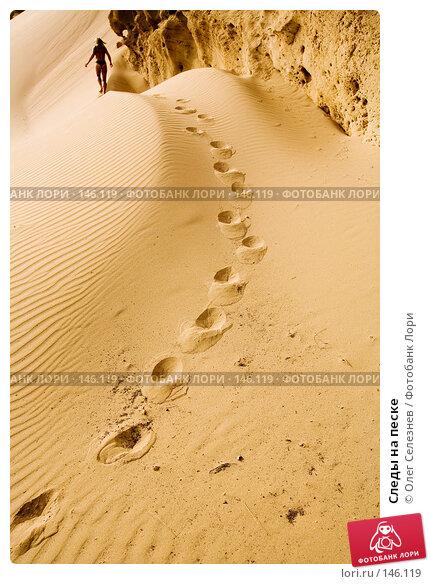 Следы на песке, фото № 146119, снято 4 августа 2007 г. (c) Олег Селезнев / Фотобанк Лори