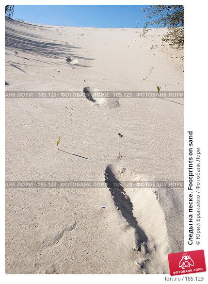Следы на песке. Footprints on sand, фото № 185123, снято 24 сентября 2007 г. (c) Юрий Брыкайло / Фотобанк Лори