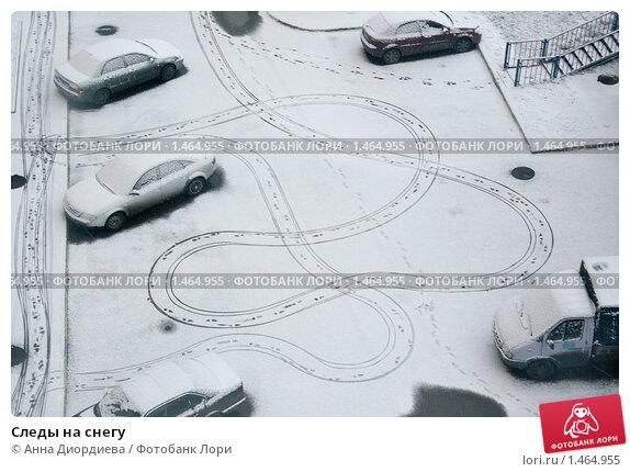 Купить «Следы на снегу», фото № 1464955, снято 23 декабря 2006 г. (c) Анна Диордиева / Фотобанк Лори